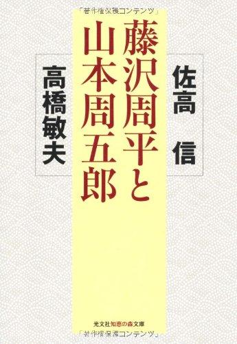 藤沢周平と山本周五郎 (光文社知恵の森文庫)