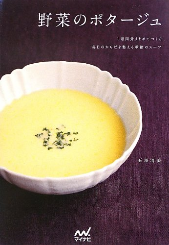 野菜のポタージュ ~1週間分まとめてつくる 毎日のからだを整える季節のスープ~