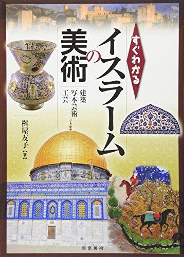 すぐわかるイスラームの美術 建築・写本芸術・工芸