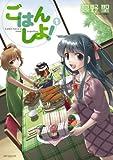 ごはん しよ! 1 (MFコミックス フラッパーシリーズ)