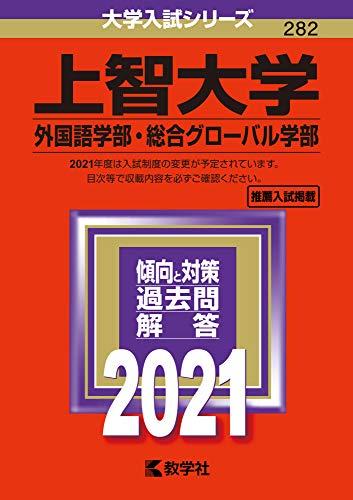 上智大学(外国語学部・総合グローバル学部) (2021年版大学入試シリーズ)