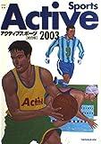 アクティブスポーツ総合版 2003
