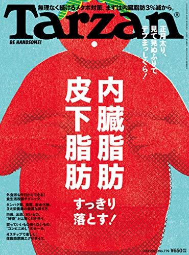Tarzan(ターザン) 2020年1月23日号 No.779 [内臓脂肪 皮下脂肪すっきり落とす!] [雑誌]
