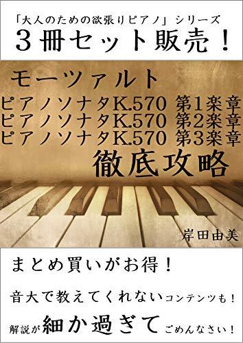 「大人のための欲張りピアノ」シリーズ モーツァルト ピアノソナタ K.570 徹底攻略 3冊セット: 「K.570」全楽章コンプリート!