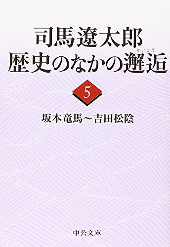 司馬遼太郎 歴史のなかの邂逅〈5〉坂本竜馬‐吉田松陰 (中公文庫)