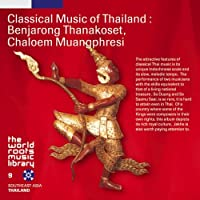 Classical Music of Thailand by Various Artists (2008-07-09)