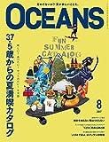 OCEANS 2017年8月号 [雑誌]