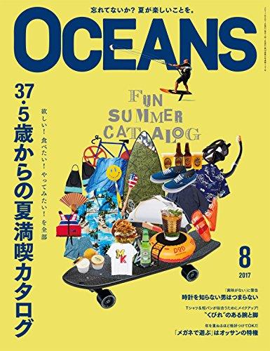 OCEANS 2017年8月号 [雑誌]の詳細を見る