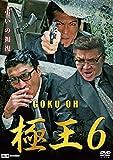 GOKU・OH 極王6[DVD]