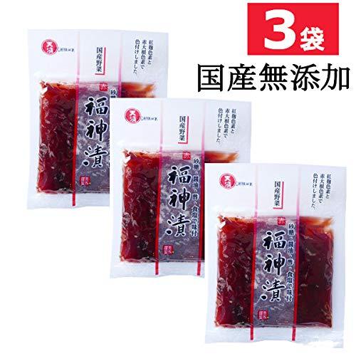 国産 福神漬け 赤福神漬け 合成保存料 合成着色料不使用 使いやすい 小分けサイズ 110gx3袋