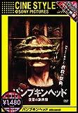 パンプキンヘッド 復讐の謝肉祭[DVD]