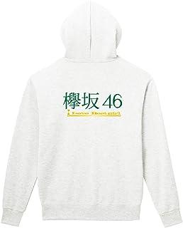 欅坂46パーカー ライブ用 握手会用 (鈴本 美愉, M)