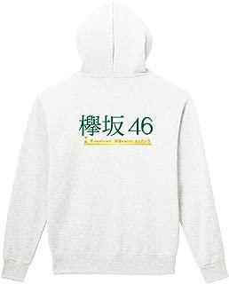 欅坂46パーカー ライブ用 握手会用 (森田ひかる, XL)