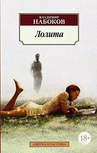 Lolita: Azbuka-Klassika