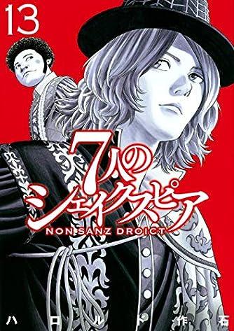 7人のシェイクスピア NON SANZ DROICT(13) (ヤンマガKCスペシャル)