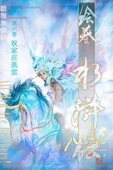 [正子 公也, 森下 翠]の絵巻水滸伝 第六巻 祝家荘風雲