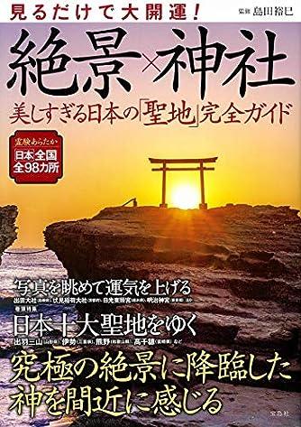 見るだけで大開運! 絶景×神社 美しすぎる日本の「聖地」完全ガイド