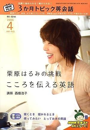 NHK テレビ3か月トピック英会話 2006年 04月号