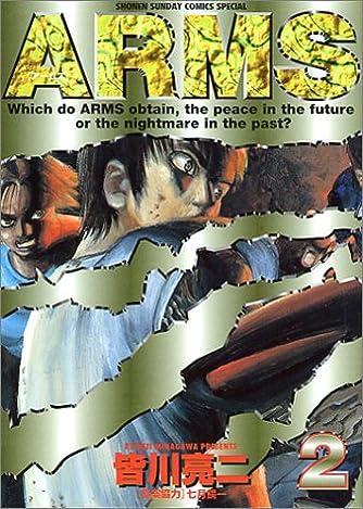 Arms (2) (少年サンデーコミックススペシャル)