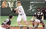 松井秀喜 ホームランカード 日本シリーズ4号