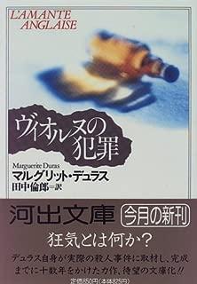 L'Amante Anglaise / Viorunu no hanzai [Japanese Edition]