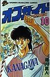 オフサイド 10 (少年マガジンコミックス)