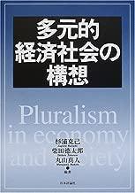 多元的経済社会の構想