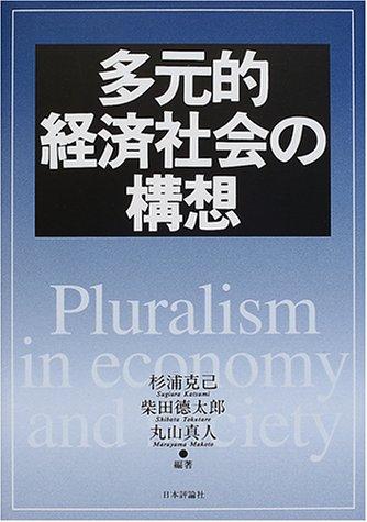 多元的経済社会の構想の詳細を見る