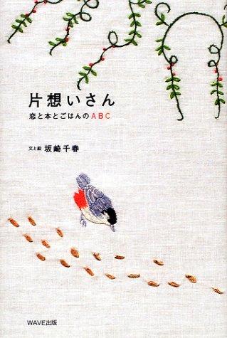 片想いさん―恋と本とごはんのABC