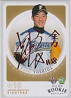BBM 北海道日本ハムファイターズ 吉田輝星 赤泊 サイン カード 18枚限定 2019 ベースボールマガジン社