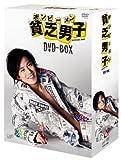 貧乏男子 DVD-BOX[DVD]