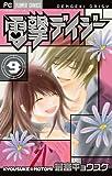 電撃デイジー (9) (Betsucomiフラワーコミックス)