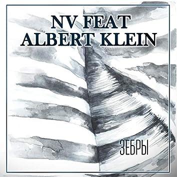 Зебры (feat. Albert Klein)