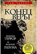 The end of faith: religion, terror, and the future of reason / Konets very: Religiya, terror i buduschee razuma (In Russian)