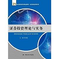 证券投资理论与实务(21世纪高职高专精品教材·经贸类通用系列)