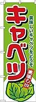 のぼり屋 のぼり キャベツ 60×180cm 4351