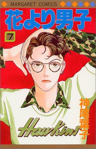 花より男子 7 (マーガレットコミックス)の詳細を見る