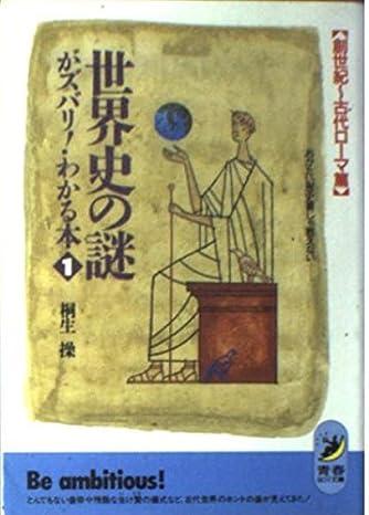 世界史の謎がズバリ!わかる本―おかたい歴史書じゃ教えない〈1 創世紀~古代ローマ篇〉 (青春BEST文庫)