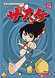 想い出のアニメライブラリー 第51集 サスケ HDリマスター DVD-BOX[DVD]