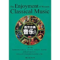 Western classical music entry [Paperback](Chinese Edition)