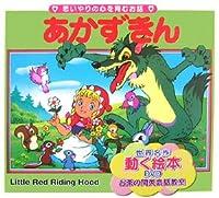 赤ずきん (世界の名作童話 動く絵本(DVD付))