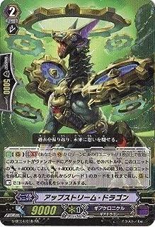 アップストリーム・ドラゴン RR ヴァンガード 討神魂撃 g-bt04-018