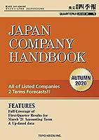 Japan Company Handbook 2020 Autumn(英文会社四季報 2020 秋号)