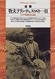 牧夫フランチェスコの一日―イタリア中部山村生活誌 (平凡社ライブラリー)