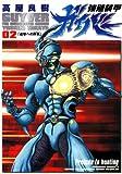 強殖装甲ガイバー (2) (角川コミックス・エース)