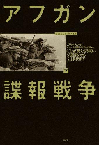 アフガン諜報戦争(下) ─ CIAの見えざる闘い ソ連侵攻から9.11前夜まで