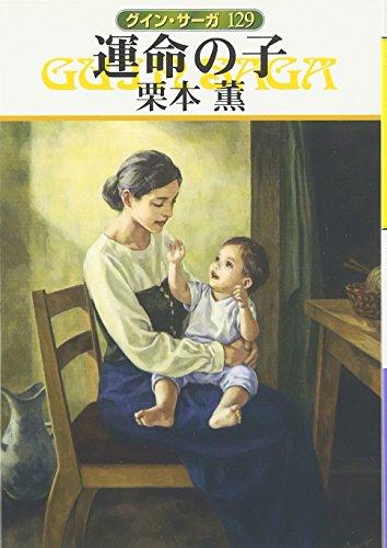 運命の子―グイン・サーガ〈129〉 (ハヤカワ文庫JA)の詳細を見る