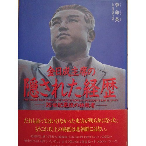 金日成主席の隠された経歴―20世紀最後の独裁者