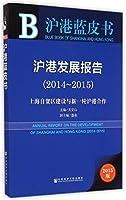 沪港蓝皮书:沪港发展报告(2014~2015)
