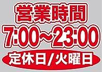 営業時間 (7:00-23:00) 定休日/火曜日 ウィンドウシール 片面 (W420×H297mm) No.63605(受注生産)